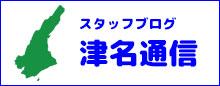 スタッフブログ「津名通信」
